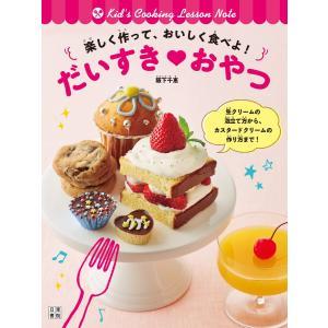 楽しく作って、おいしく食べよ! だいすきおやつ 電子書籍版 / 著:阪下千恵|ebookjapan