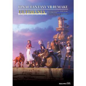 ファイナルファンタジーVII リメイク アルティマニア 電子書籍版