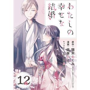 わたしの幸せな結婚【分冊版】 (12) 電子書籍版|ebookjapan
