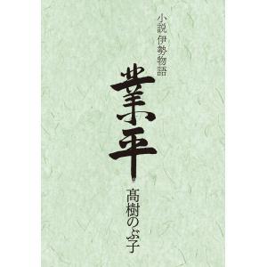 小説伊勢物語 業平 電子書籍版 / 著:高樹のぶ子|ebookjapan
