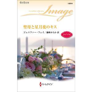聖母と星月夜のキス 電子書籍版 / ジェニファー・フェイ 翻訳:藤峰みちか|ebookjapan