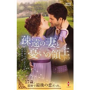 疎遠の妻と憂いの領主 電子書籍版 / エリザベス・ビーコン 翻訳:富永佐知子|ebookjapan
