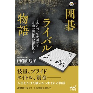 初回50%OFFクーポン 囲碁ライバル物語 電子書籍版 著:内藤由起子の商品画像|ナビ