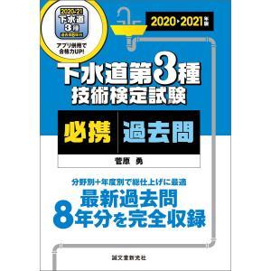 下水道第3種技術検定試験 必携過去問 2020-2021年版 電子書籍版 / 菅原勇