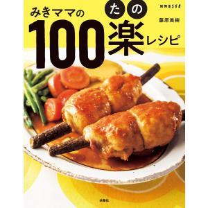 【初回50%OFFクーポン】みきママの100楽レシピ 電子書籍版 / 藤原美樹