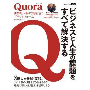 Quora 世界最大級の知識共有プラットフォーム ビジネスと人生の課題をすべて解決する 電子書籍版 / 編:角川アスキー総合研究所|ebookjapan