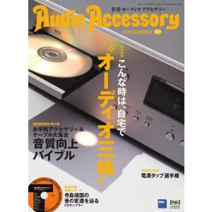 オーディオアクセサリー 2020年7月号(177) 電子書籍版 / オーディオアクセサリー編集部|ebookjapan