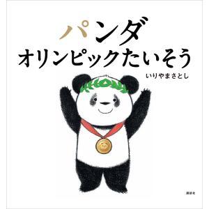パンダ オリンピックたいそう 電子書籍版 / いりやまさとし|ebookjapan