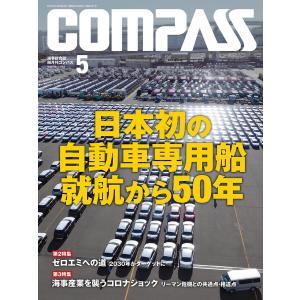 海事総合誌COMPASS2020年5月号 日本初の自動車専用船就航から50年 電子書籍版 / 編:COMPASS編集部 ebookjapan