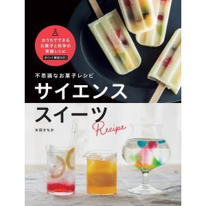 不思議なお菓子レシピ サイエンススイーツ 電子書籍版 / 太田さちか
