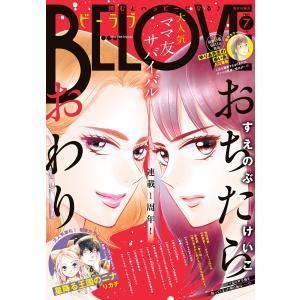 BE・LOVE 2020年7月号 [2020年6月1日発売] 電子書籍版 / BE・LOVE編集部|ebookjapan