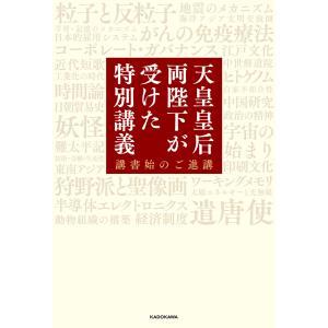 天皇皇后両陛下が受けた特別講義 講書始のご進講 電子書籍版 / 編:KADOKAWA|ebookjapan