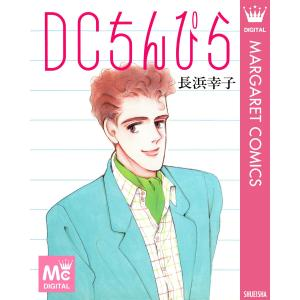 【初回50%OFFクーポン】DCちんぴら 電子書籍版 / 長浜幸子