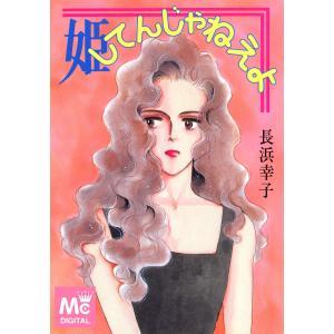 【初回50%OFFクーポン】姫してんじゃねえよ 電子書籍版 / 長浜幸子