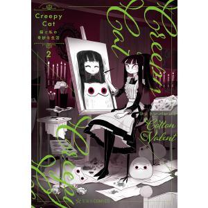 【初回50%OFFクーポン】CreepyCat 猫と私の奇妙な生活 (2) 電子書籍版 / コットンバレント|ebookjapan