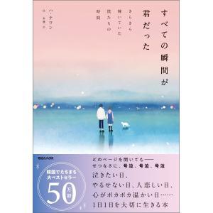すべての瞬間が君だった きらきら輝いていた僕たちの時間 電子書籍版 / ハ・テワン/呉永雅