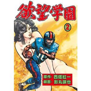 欲望学園 (2) 電子書籍版 / 作画:影丸譲也 原作:西塔紅一|ebookjapan