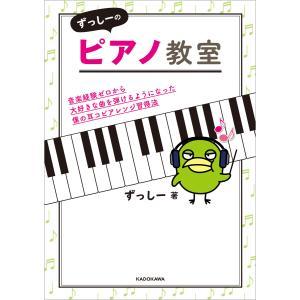 【初回50%OFFクーポン】ずっしーのピアノ教室 音楽経験ゼロから大好きな曲を弾けるようになった僕の...