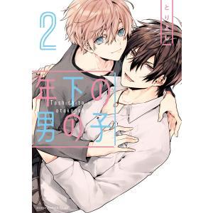 年下の男の子 第2巻 電子書籍版 / 著者:とりよし|ebookjapan
