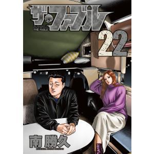 ザ・ファブル (22) 電子書籍版 / 南勝久 ebookjapan