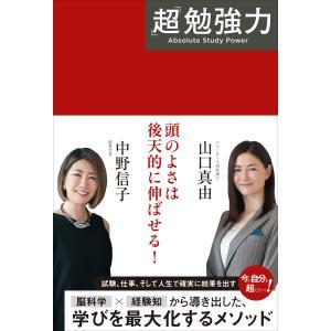 「超」勉強力 電子書籍版 / 中野信子/山口真由|ebookjapan