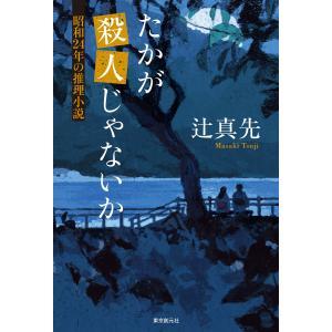 たかが殺人じゃないか 昭和24年の推理小説 電子書籍版 / 辻真先|ebookjapan