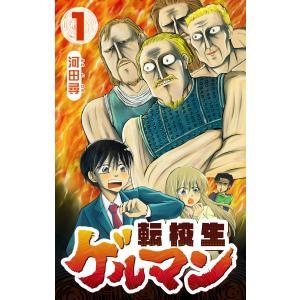 【初回50%OFFクーポン】転校生ゲルマン (1) 電子書籍版 / 河田尋 ebookjapan