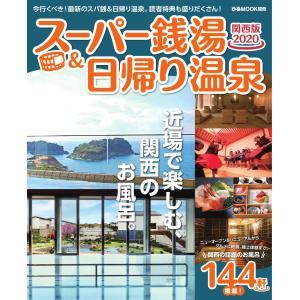 ぴあMOOK スーパー銭湯&日帰り温泉 関西版2020 電子書籍版 / ぴあMOOK編集部|ebookjapan