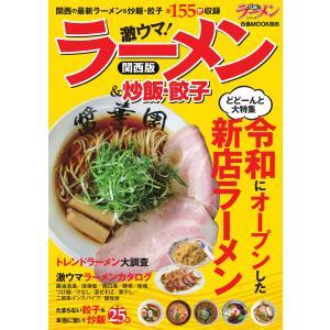 ぴあMOOK ラーメン&炒飯・餃子 関西版 電子書籍版 / ぴあMOOK編集部|ebookjapan