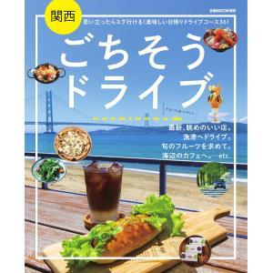 ぴあMOOK 関西ごちそうドライブ 電子書籍版 / ぴあMOOK編集部|ebookjapan
