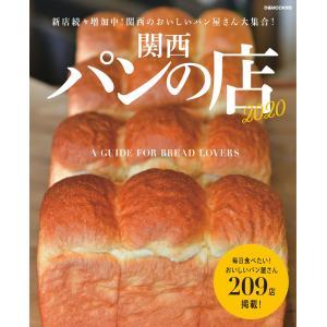 ぴあMOOK 関西パンの店 2020 電子書籍版 / ぴあMOOK編集部|ebookjapan