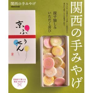 ぴあMOOK 関西の手みやげ 電子書籍版 / ぴあMOOK編集部|ebookjapan
