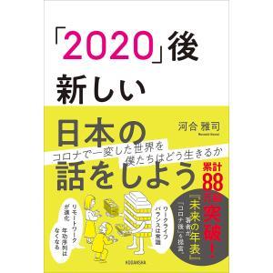 「2020」後―新しい日本の話をしよう 電子書籍版 / 河合雅司