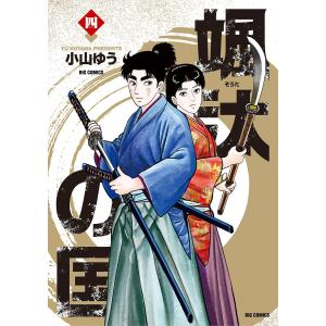 颯汰の国 (4) 電子書籍版 / 小山ゆう|ebookjapan