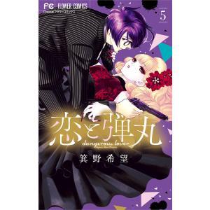 【初回50%OFFクーポン】恋と弾丸 (5) 電子書籍版 / 箕野希望|ebookjapan