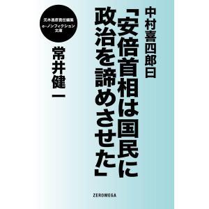 【初回50%OFFクーポン】中村喜四郎曰「安倍首相は国民に政治を諦めさせた」 電子書籍版 / 河村光...