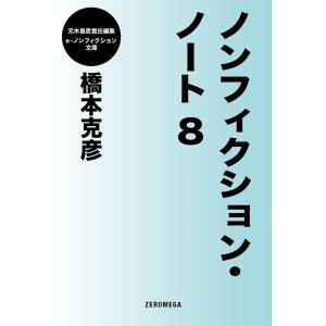 ノンフィクション・ノート8 電子書籍版 / 橋本克彦 ebookjapan