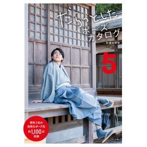 だらっとしたポーズカタログ5 ─和装の男性 電子書籍版 / 編:マール社編集部|ebookjapan