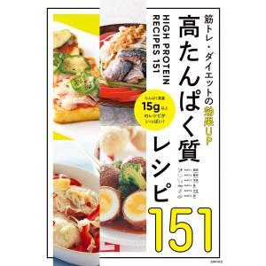 高たんぱく質レシピ151 電子書籍版 / 主婦の友社 ebookjapan
