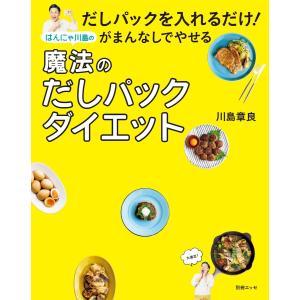 だしパックを入れるだけ! がまんなしでやせるはんにゃ川島の魔法のだしパックダイエット 電子書籍版 / 川島章良