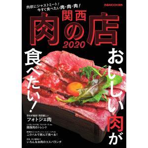 ぴあMOOK 関西肉の店 2020 電子書籍版 / ぴあMOOK編集部|ebookjapan