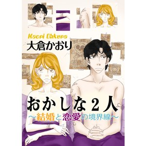 おかしな2人〜結婚と恋愛の境界線〜 電子書籍版 / 大倉かおり|ebookjapan