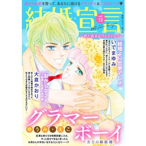結婚宣言 vol.13 電子書籍版 / ゆうみ・えこ/大倉かおり/いでまゆみ|ebookjapan
