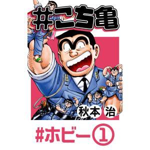 #こち亀 59 #ホビー‐1 電子書籍版 / 秋本治