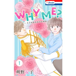 WHY ME? -王子が私を好きな理由- (1)【ebookjapan限定おまけ付き】 電子書籍版 / 朔野安子|ebookjapan