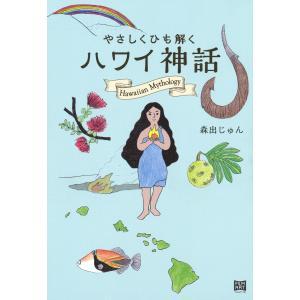 やさしくひも解くハワイ神話 電子書籍版 / 著:森出じゅん|ebookjapan