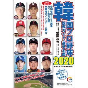 韓国プロ野球観戦ガイド&選手名鑑 2020 室井昌也 編者 の商品画像|ナビ