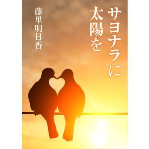 サヨナラに太陽を 電子書籍版 / 藤里明日香|ebookjapan