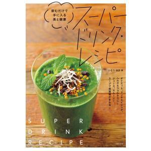 【初回50%OFFクーポン】スーパードリンク・レシピ 電子書籍版 / いとうゆき