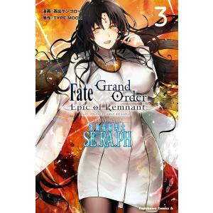 【初回50%OFFクーポン】Fate/Grand Order ‐Epic of Remnant‐ 亜種特異点EX 深海電脳楽土 SE.RA.PH ( ebookjapan